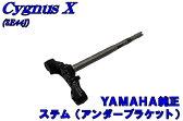 【ヤマハ純正】シグナスX【SE44J】ステム【ブラケット】【FI】 バイクパーツセンター