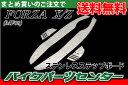 ホンダ フォルツァ【MF08】ステンレス ステップボード【フレアパター...