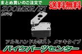 ホンダ ズーマー【AF58】ハンドルポスト【アルミ】【メッキ】【カスタム】【ZOOMER】【Zoomer】【zoomer】 バイクパーツセンター