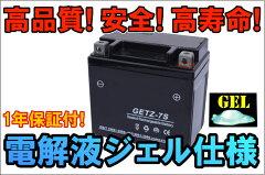 最安値挑戦中!安心の1年間保証♪激安!ジェルバッテリーGETZ-7S(YTZ7S互換) 保証書付【GSYUASA互換】
