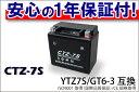 安心の1年間保証♪走行距離無制限♪代引き手数料無料CTZ-7S(YTZ7S)タイプ バイクバッテリー 1...