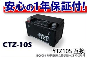 安心の1年間保証♪走行距離無制限♪代引き手数料無料CTZ-10S(YTZ10S)タイプ バイクバッテリー...