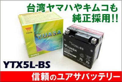 バイクパーツの事ならパーツセンターへ♪代引き手数料無料台湾YUASAユアサバッテリー YTX5L-BS...