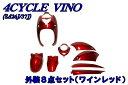 バイクパーツの事ならパーツセンターへ♪代引き手数料無料4スト(サイクル)ビーノ【SA26J/SA37J...