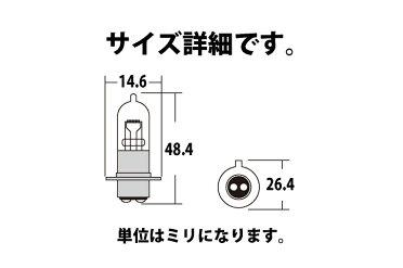 ヘッドライトバルブPH712V30/30Wブルー【青】『バイクパーツセンター』