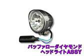 バッファロー ダイヤモンドヘッドライトAssy 汎用【モンキー/ゴリラ】 バイクパーツセンター