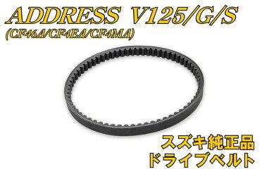 【純正】アドレスV125/G/S[CF46A/CF4EA/CF4MA]ドライブベルト『バイクパーツセンター』
