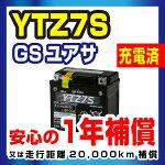 【1年保証付】◆高品質GSユアサバッテリーYTZ7S◆YUASA【ズーマージャイロリード125】【互換:YTX5L-BSFTX5L-BSFTZ7S】『バイクパーツセンター』