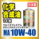 ウルトラプレミアムエンジンオイル 部分化学合成油 10W-40 1L缶 日本国内産 バイク用 NBSジャパン スクーター 4stオイル バイクパーツセンター