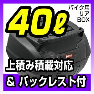 NBSジャパン リアボックス YM-879A 40L