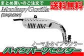 ホンダ モンキー用マフラー【ゴリラ】Z50J対応 ノーマルタイプ【純正タイプ】