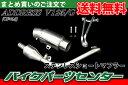 スズキ アドレスV125/G【CF46A】ステンレスショートマフラー【ADDRESS V125】【社外】【アドV】 バイクパーツセンター