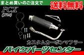 ホンダ PCX【JF28】カスタムカーボンマフラー【125】【pcx】 バイクパーツセンター