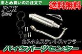 ホンダ PCX【JF28】カスタムステンレスマフラー【125】【pcx】 バイクパーツセンター