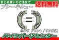 ホンダSOK116ディオ系ブレーキシュー【Dio】『バイクパーツセンター』