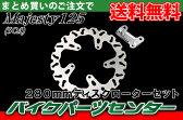 ヤマハ マジェスティ125/Fi 【5CA】 ブレーキディスクローターセット 【majesty】 バイクパーツセンター