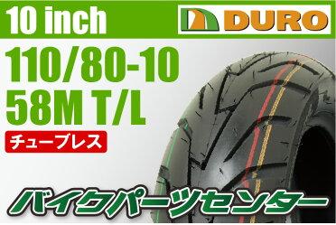 【ダンロップOEM】DUROタイヤ110/80-10T/L□モンキーゴリラ□『バイクパーツセンター』