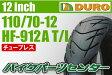 【DURO】110/70-12【HF912A】【バイク】【オートバイ】【タイヤ】【高品質】【ダンロップ】【OEM】【デューロ】