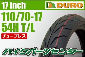 DURO110/70−17 T/L 1本 □ZXR250 刀250□