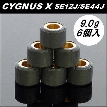 シグナスX用ウエイトローラー9g×6個【CYGNUS-X】【ウェイトローラー】『バイクパーツセンター』