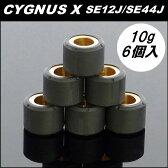 シグナスX用 ウエイトローラー 10g×6個【CYGNUS-X】【ウェイトローラー】 バイクパーツセンター