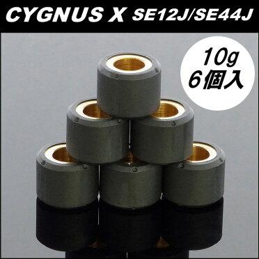 シグナスX用ウエイトローラー10g×6個【CYGNUS-X】【ウェイトローラー】『バイクパーツセンター』