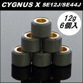 シグナスX用 ウエイトローラー 12g×6個【CYGNUS-X】【ウェイトローラー】 バイクパーツセンター