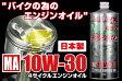プレミアムエンジンオイル 10W-30 1L 日本国内産 バイク用 NBSジャパン G1互換 スクーター 4stオイル