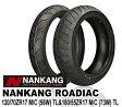 【ナンカン】ローディアック 120/70ZR17&180/55ZR17 NANKANG ROADIAC WF-1 前後セット 高品質 ラジアルタイヤ