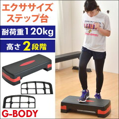 【送料無料/即納】【2段階高さ調整】 G-Body ステップ台 昇降台 高さ調節 エクササイズ…
