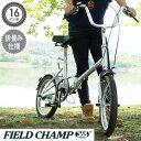 <送料無料> 折りたたみ自転車 16インチ フィールドチャンプ ミムゴ FIELD CHAMP365 FDB16 シルバー 折り畳み仕様 自転車 本体 おしゃれ 収納 軽量 通学 通勤