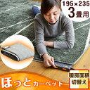 【送料無料】ホットカーペット 3畳 235×195 暖房面3面切り替え 電気カーペット 床暖房カーペット 暖房器具 暖房 3畳用 ダニ退治 6時間自動オフタイマー
