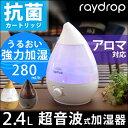 【送料無料】 超音波加湿器 アロマ LED 抗菌カートリッジ付 加湿器...