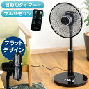 ◆500円クーポン◆【送料無料】 静音 扇風機 リモコン付き...