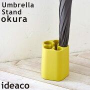 UmbrellaStand アンブレラ スタンド デザイン シンプル おしゃれ イデアコ