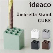 キューブ UmbrellaStand アンブレラ スタンド デザイン シンプル おしゃれ イデアコ コンパクト