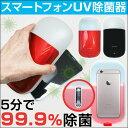 【送料無料】 ROA スマートフォン UV除菌器 Dr.カプセル アイフォン iPhone 5…