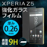 XperiaZ5���饹�ե����0.26mm