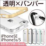 iPhoneSE/iPhone5/iPhone5s/スマホケース/ringkeframe