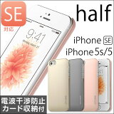 araree/Half/iPhone5s/iPhoneSE/ケース