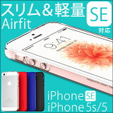 araree/Airfit/iPhone5s/iPhone5/iPhoneSE/ケース