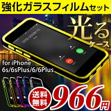 iPhone6s/iPhone6/Plus/ケース/光るケース/ROCK
