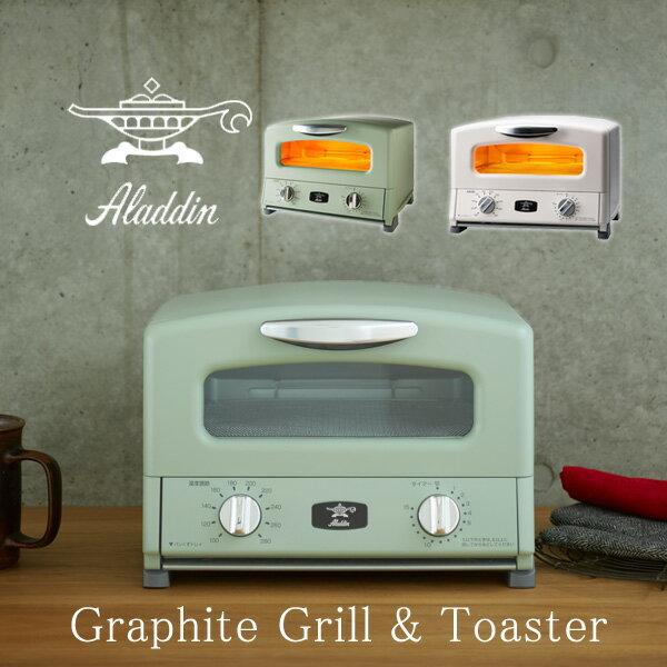 グリルパン付き!<送料無料> 4枚焼き アラジン トースター グリルパン 4枚 焼ける グラファイトトースター オーブン 一人暮らし 調理器具 小型 おしゃれ 北欧 AGT-G13A 家電 遠赤グラファイト ノンフライ調理 短時間 新生活