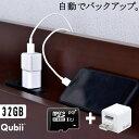 充電しながら バックアップ Qubii Microsd 32gb 充電 カードリーダー Qubi 希望は残っているよ どんな時にもね