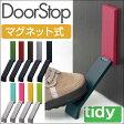 ★ポイント10倍★【送料無料】 tidy ドアストッパー ドアストップ 日本製 マグネット式 ティディ ドアストッパー 玄関 マグネット シンプル 玄関ドア グッドデザイン賞 ストッパー