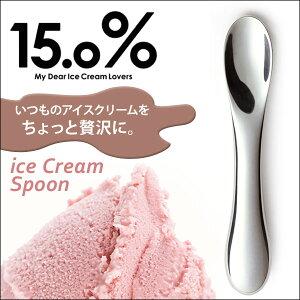 15.0% アイススプーン アイスクリーム専用スプーン グッドデザイン賞受賞 15.0% タカタレムノス スプーン Lemnos parfait パフェ ギフト 贈り物 プレゼント レムノス デザートスプーン アイスクリームスプーン