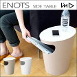 ★エントリーでP3倍★【送料無料/在庫有】 ENOTS Side Table エノッツ サイドテーブル ゴミ箱 9.4L サイド テーブル ごみ箱 ダストボックス インテリア 日本 日本製 イワタニ Sidetable 収納 寝室