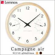 クーポン 掛け時計 レムノス カンパーニュ ナチュラル ブラウン デザイン おしゃれ シンプル