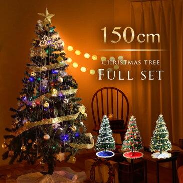【送料無料】 クリスマスツリー 150cm クリスマスツリーセット クリスマスツリー150cm 北欧クリスマスツリー おしゃれクリスマスツリー オーナメント付き クリスマスツリー LED イルミネーション 飾り 電飾 christmas tree