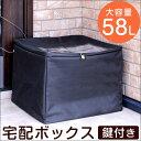【送料無料】 宅配ボックス 家庭用 58L 折りたたみ ワイ...